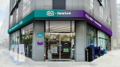 CU, 하나은행과 금융 특화 편의점 연다