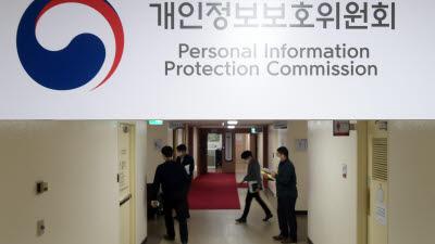 개인정보위, 中 개인정보보호법 설명회 10일 개최