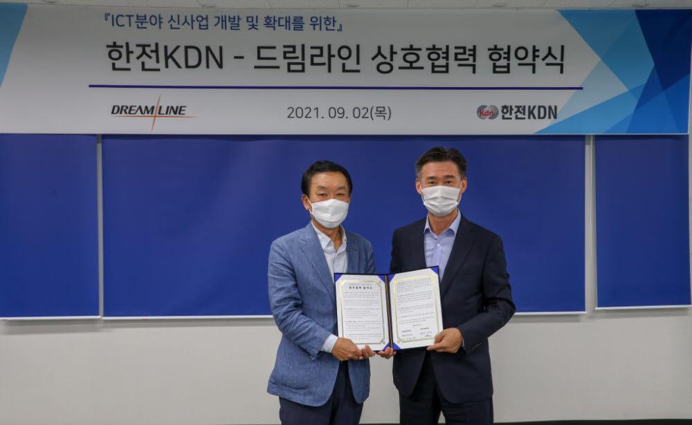 김장현 한전KDN 사장과 유지창 드림라인 대표(사진 왼쪽부터 순서대로.)