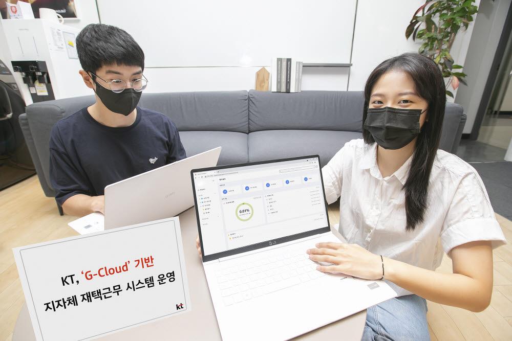 KT, 공공 전용 클라우드(G-Cloud) 기반 재택근무 시스템 개발