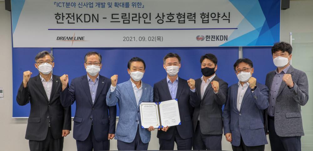 한전KDN은 지난 2일 통신서비스 전문기업 드림라인과 ICT분야 신사업 개발 및 확대를 위한 상호협력 협약을 체결했다. 김장현 한전KDN 사장(왼쪽 세 번째)과 유지창 드림라인 대표(왼쪽 네 번째)가 협약서를 들어보이고 있다.
