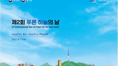 7일 UN기념일 '푸른 하늘의 날' 맞아 기념행사 곳곳 열려