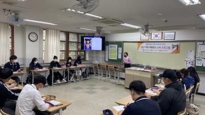 전자신문, 평촌경영고 1학년 '2021년 중소기업 이해연수' 교육 실시