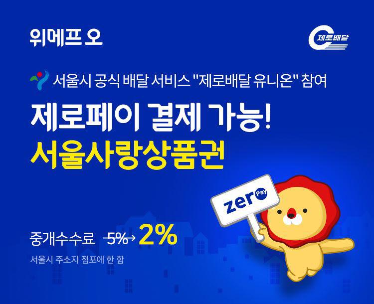 서울시 제로배달 유니온에 참여하는 위메프오.