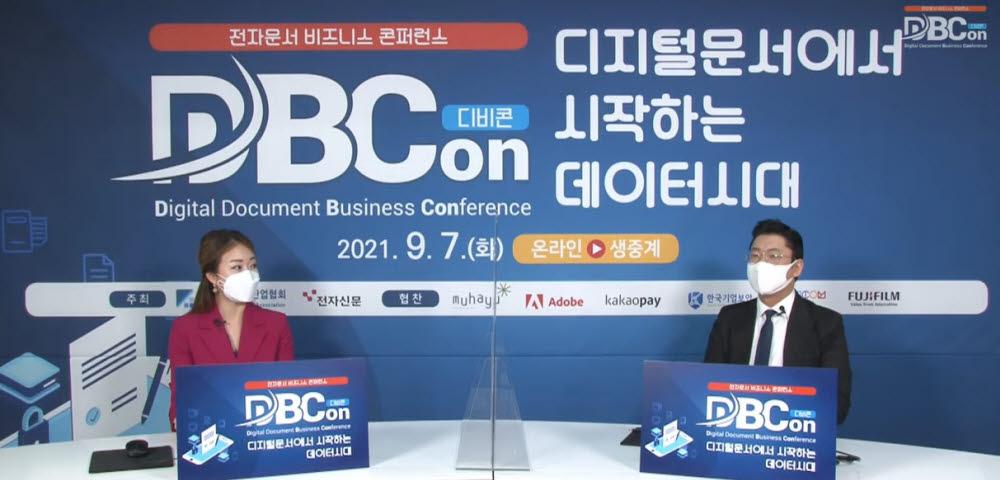 전자문서 비즈니스 콘퍼런스 디비콘 2021이 온라인으로 생중계되고 있다. 온라인 생중계 캡처