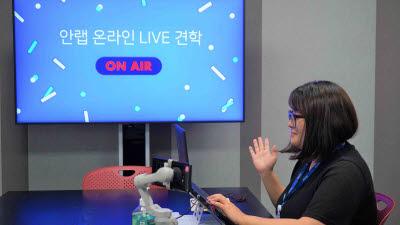 안랩, 중동 지역 대학생 대상 온라인 '라이브 견학' 진행