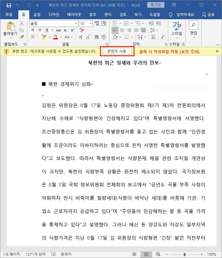 북한 정세와 안보 칼럼으로 위장한 악성 워드 문서 화면. 이스트시큐리티 제공