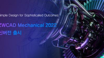 'ZWCAD 메카니컬 2022' 신버전 출시…더 빠르고 익숙한 CAD 환경 제공