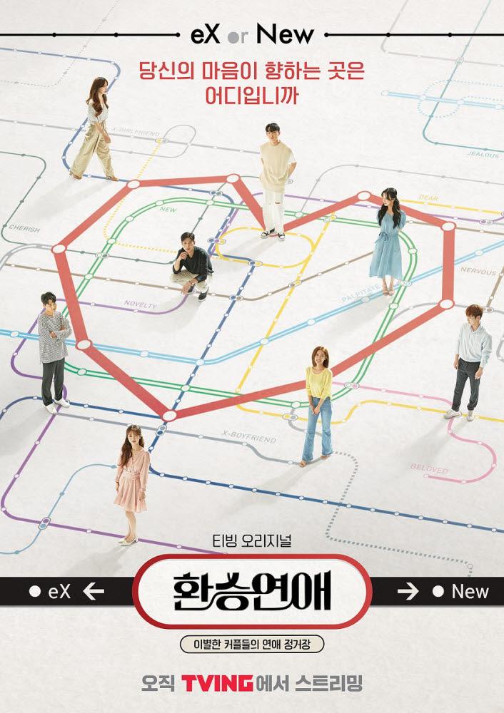 티빙 오리지널 예능 환승연애 포스터