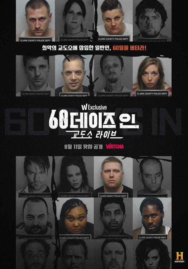 왓챠 익스클루시브 60 데이즈 인: 교도소 라이브 포스터