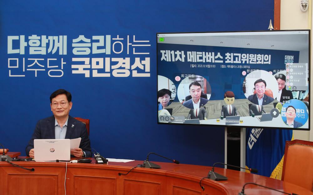 송영길 더불어민주당 대표가 국회에서 열린 메타버스 최고위원회의에 참석, 발언을 하고 있다. <연합뉴스>
