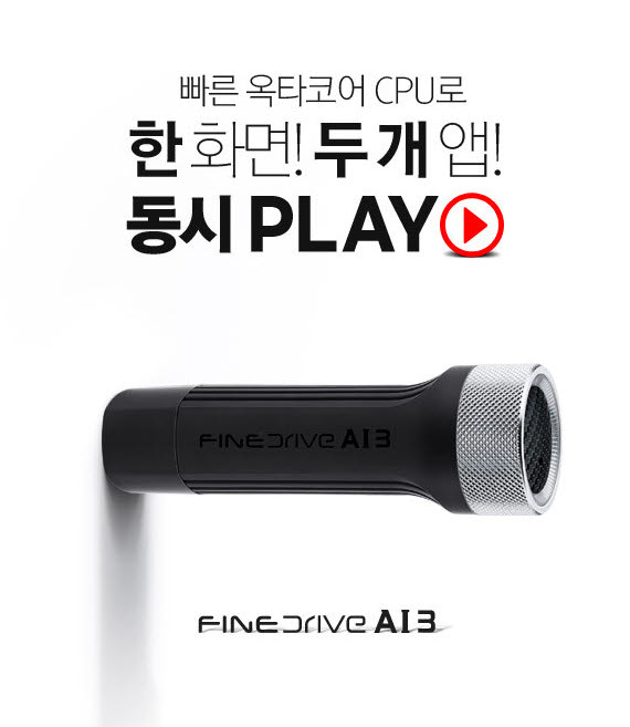 [창간특집] 파인디지털, 내비·스트리밍 서비스 지원하는 USB 스틱