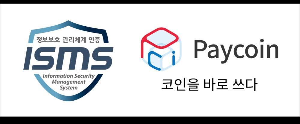페이코인 발행사 페이프로토콜AG, ISMS 인증 획득