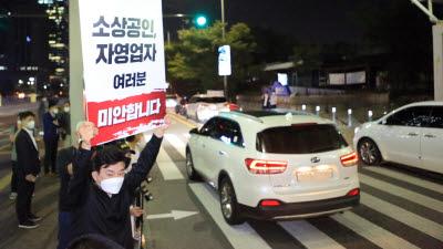 원희룡, 전국자영업자비대위 심야차량시위 참가