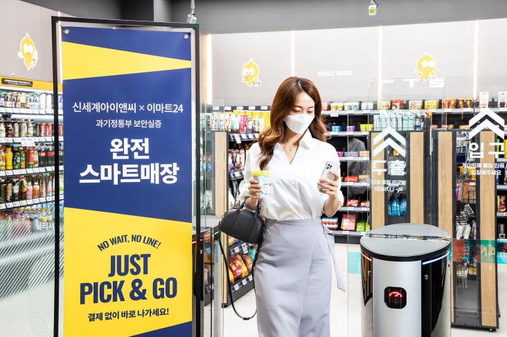 신세계아이앤씨와 이마트24 한국형 완전스마트매장
