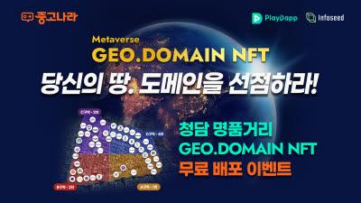 중고나라, 메타버스 가상지구 NFT 분양권 추첨…청담 명품거리 6만평