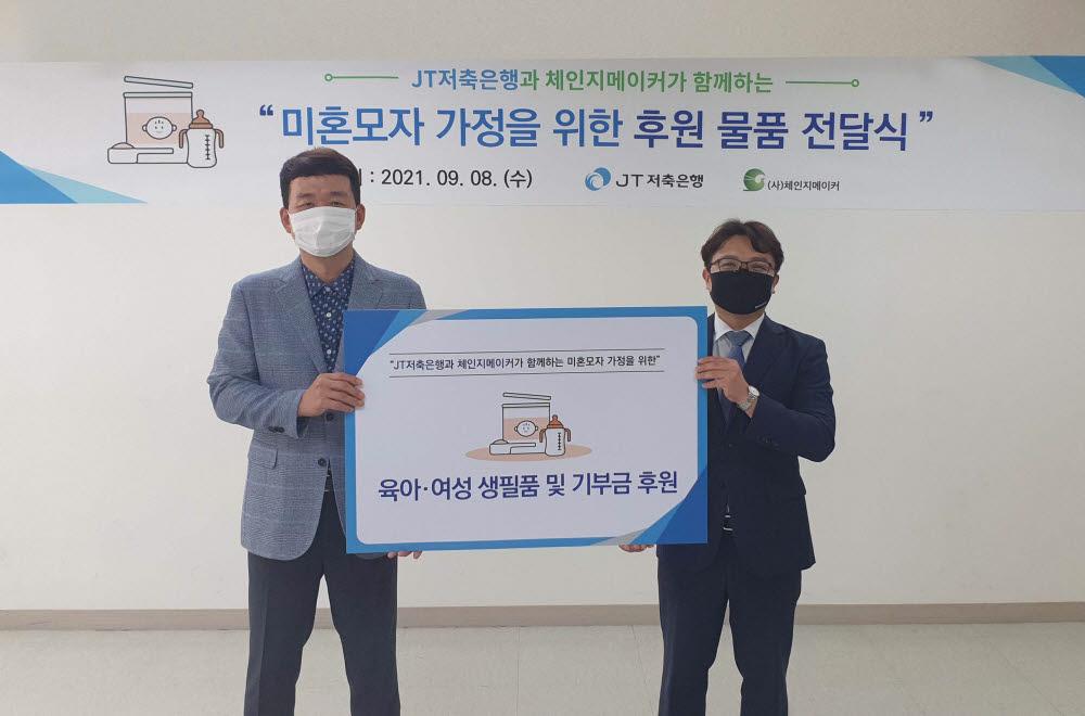 최성욱 JT저축은행 대표이사(왼쪽)와 이현석 체인지메이커 이사가 미혼모자 가정을 위한 후원 물품 전달식 후 기념촬영했다.