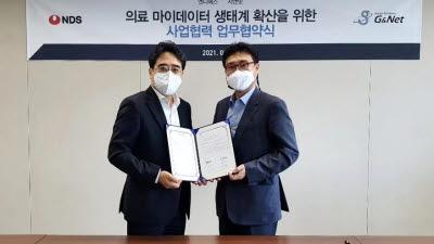 NDS-지앤넷, '헬스케어플랫폼+실손보험 청구 서비스' 협력 MOU 체결