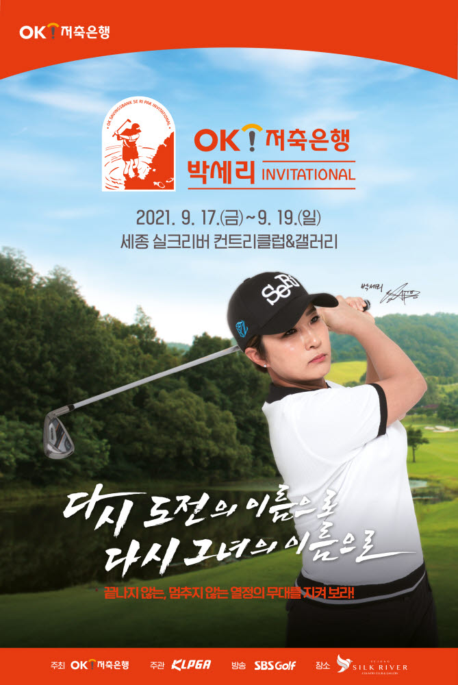 OK저축銀, 박세리 인비테이셔널 개최 기념 정기예금 출시