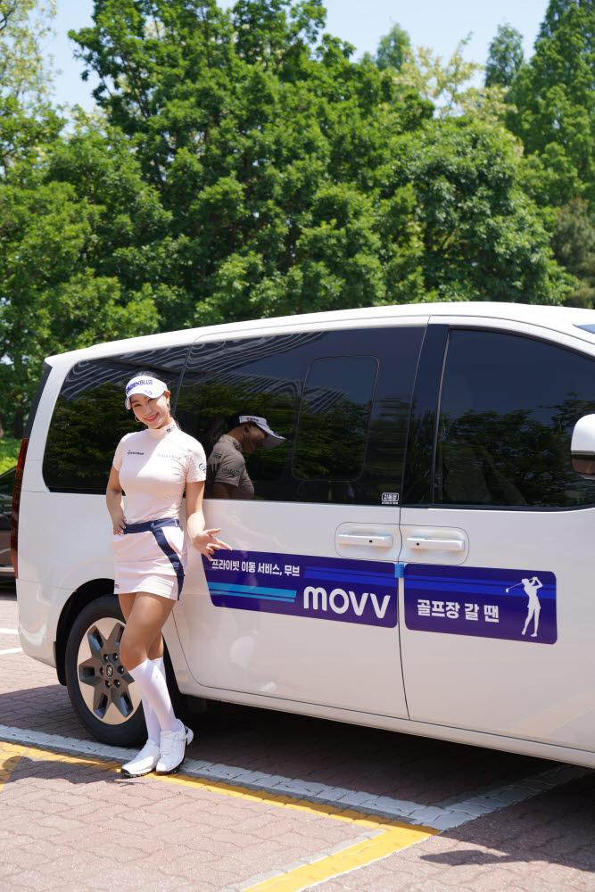 무브 서비스를 이용중인 유현주 선수가 무브 차량옆에서 포즈를 취한 모습. 사진제공_무브