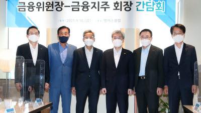 """고승범-5대 금융지주회장 """"가계부채 철저히 관리"""" 한 목소리"""