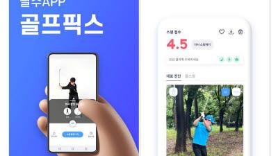 '10초 안에 스윙 분석' 골프픽스, 앱 대규모 업데이트