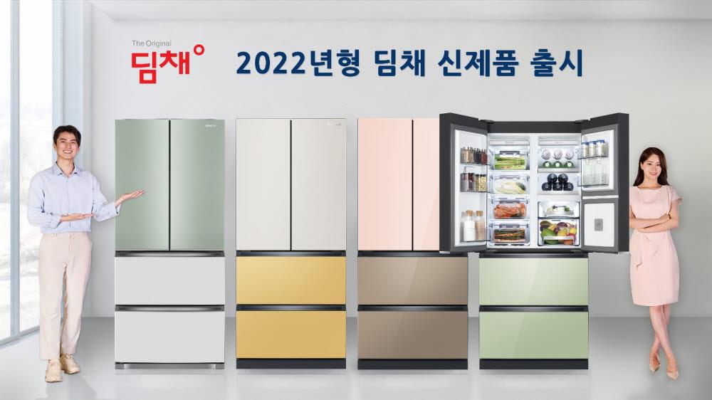 2022년형 딤채 신제품