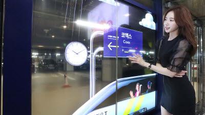 LG디스플레이, 코엑스 주차장에 투명 OLED 설치…카카오모빌리티와 협력