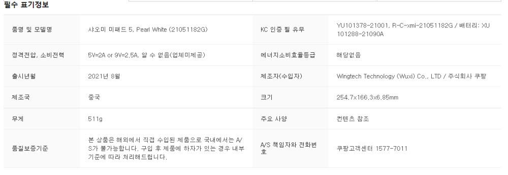 쿠팡 미패드5 상품 페이지 필수 표기정보