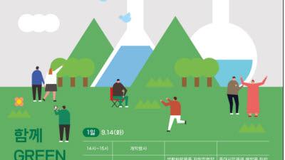 환경부, 14~15일 '제2회 화학안전주간' 개최
