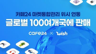 카페24, 美 대형 온라인몰 '위시' 연동...글로벌 100여개국 판로 확대