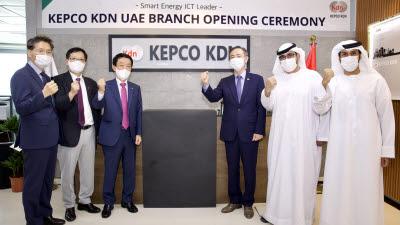 한전KDN, UAE지사 개소…중동 원전 전력ICT 기술 지원