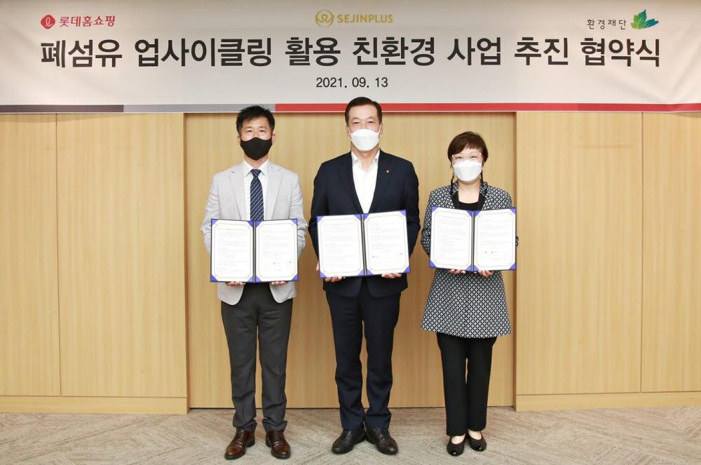 왼쪽부터 박준영 세진플러스 대표, 이완신 롯데홈쇼핑 대표, 이미경 환경재단 대표.