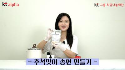 kt alpha, 서울 그룹홈 위한 추석맞이 송편 쿠킹클래스