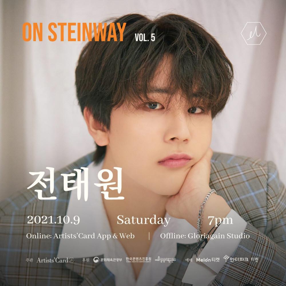 전태원 온스타인웨이 콘서트 포스터