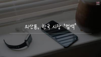 {htmlspecialchars([카드뉴스]외산폰, 한국 시장 '컴백')}