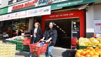 기업형슈퍼 가맹점 '휴일영업' 길 열렸다…규제완화 속도
