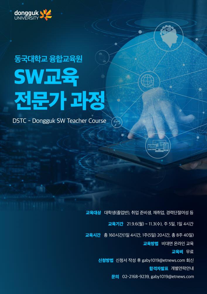 동국대 융합교육원, SW교육 전문가 양성…가치확산·일자리창출 기여