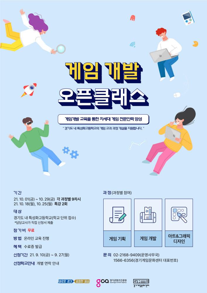 경기콘진원, 게임개발 교육 참여 경기도내 특성화고 모집