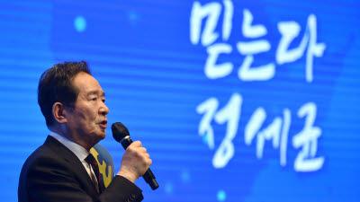 """정세균, 민주당 대선 경선 '중도사퇴' 선언 """"평당원 돌아가 백의종군"""""""