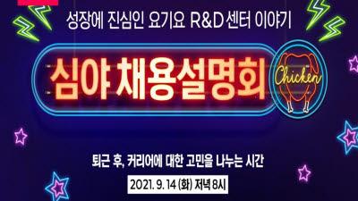 """요기요, 온라인 심야 채용 설명회…""""개발자 발굴 본격화"""""""