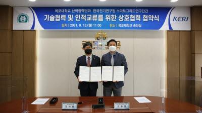 목포대 산학협력단-한국전기연구원 스마트그리드연구단, 기술협력·인적교류 업무 협약