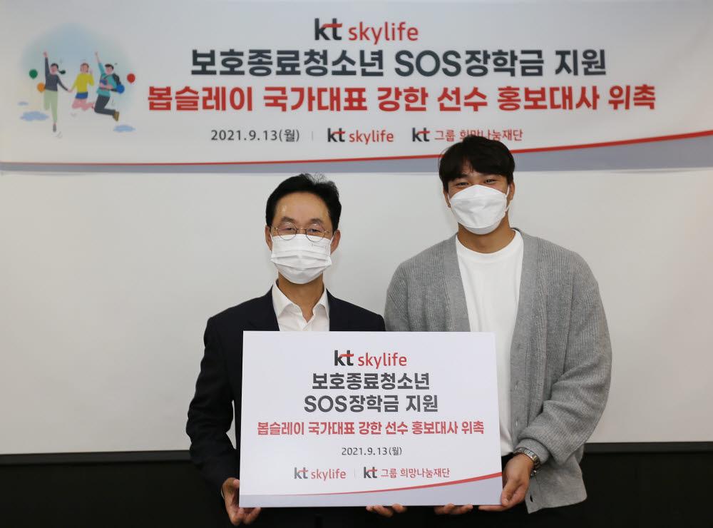 김철수 KT스카이라이프 사장(왼쪽)이 봅슬레이 국가대표 강한 선수를 보호종료청소년 SOS장학금 홍보대사로 위촉했다.