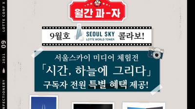 """롯데제과 월간과자, 서울스카이와 공동 프로모션...""""제휴 확대 계획"""""""