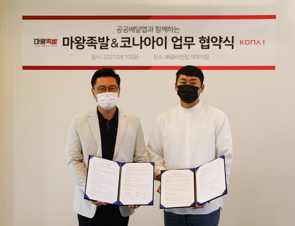 변동훈 코나아이 부사장(왼쪽)과 이민형 콜라겐랩 이사가 업무협약을 체결하고 기념사진을 촬영했다.
