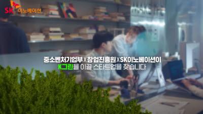 SK이노베이션, 친환경 스타트업 육성 프로그램 '에그' 발대식 개최