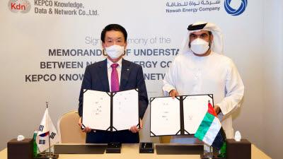 한전KDN, UAE 나와 에너지와 바라카 원전 사이버보안 강화 협력