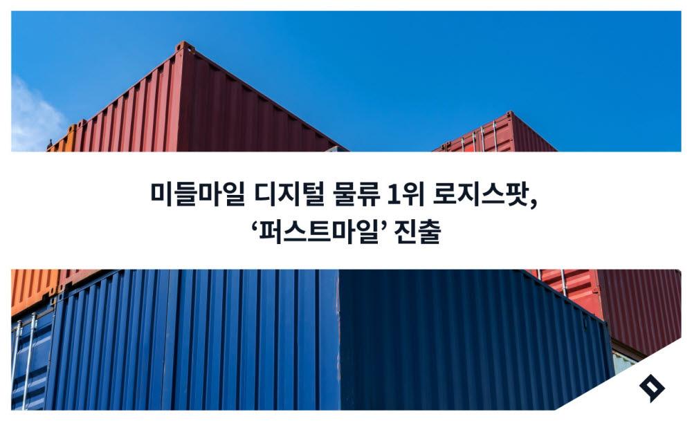 미들마일 디지털물류 선두 로지스팟, '퍼스트마일' 진출