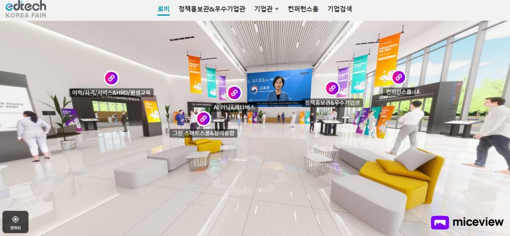 에듀테크코리아 페어 온라인 전시관 화면. 유은혜 부총리는 이번 온라인 전시회가 에듀테크를 통한 교육혁신의 가능성을 탐색할 기회라고 강조했다.