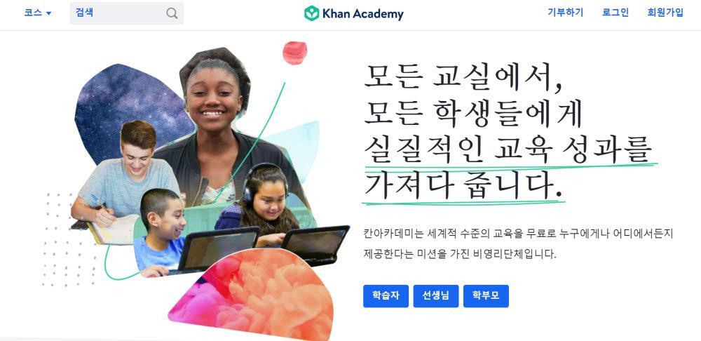 칸아카데미 홈페이지 이미지